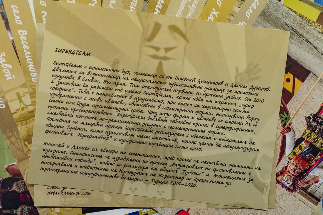 "Фотоалбум - ""Кукерите от община ""Тунджа"""