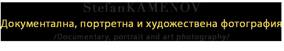 Logo for Стефан КАМЕНОВ